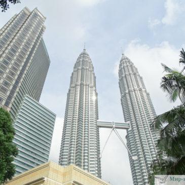 Малайзия. Куала-Лумпур.